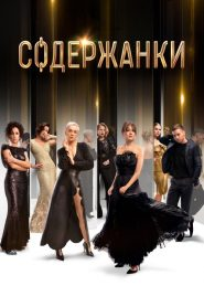 Soderzhanki (Russian Affairs) streaming vf