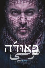 Fauda streaming vf